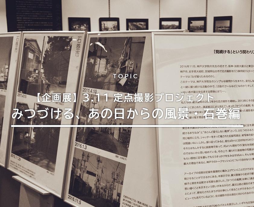 企画展201711_定点撮影プロジェクト