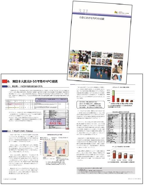 石巻におけるNPOの貢献