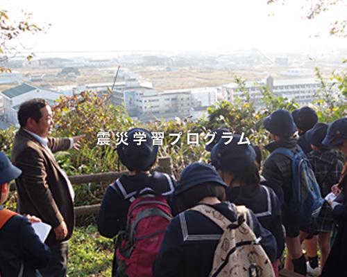 震災学習プログラム