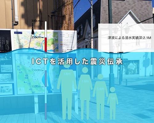 ICTを活用した震災伝承