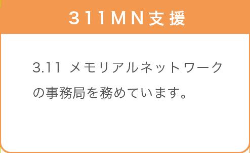 311MN支援