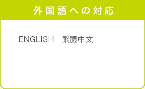 外国語への対応